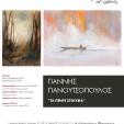 ΓΙΑΝΝΗΣ ΠΑΝΟΥΤΣΟΠΟΥΛΟΣ. Ένας σημαντικός νέος ζωγράφος στην γκαλερί Ντεπό (Νεοφύτου Βάμβα 5)